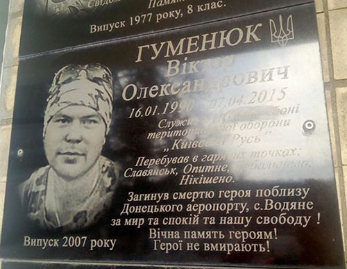 Гуменюк Віктор Олександрович - Книга пам'яті загиблих