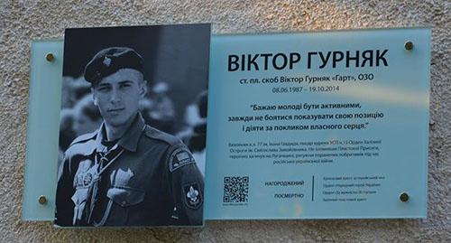 Гурняк Віктор Петрович («Олігарх») - Книга пам'яті загиблих