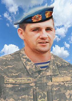 Марченко Олексій Володимирович