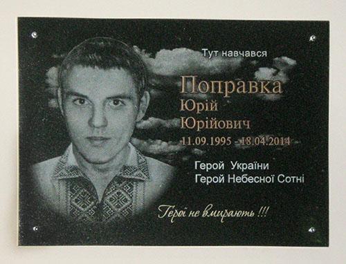 https://memorybook.org.ua/doska/popravka2.jpg