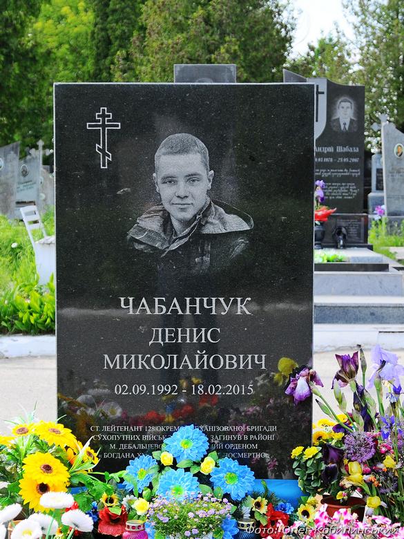 Чабанчук Денис Миколайович - Книга пам'яті загиблих